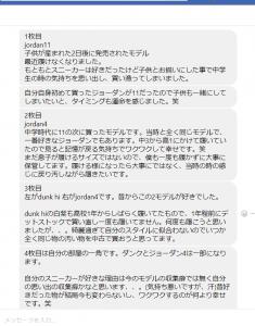 hatajiri 6