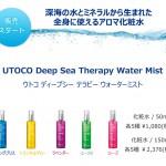 product_utoco_01