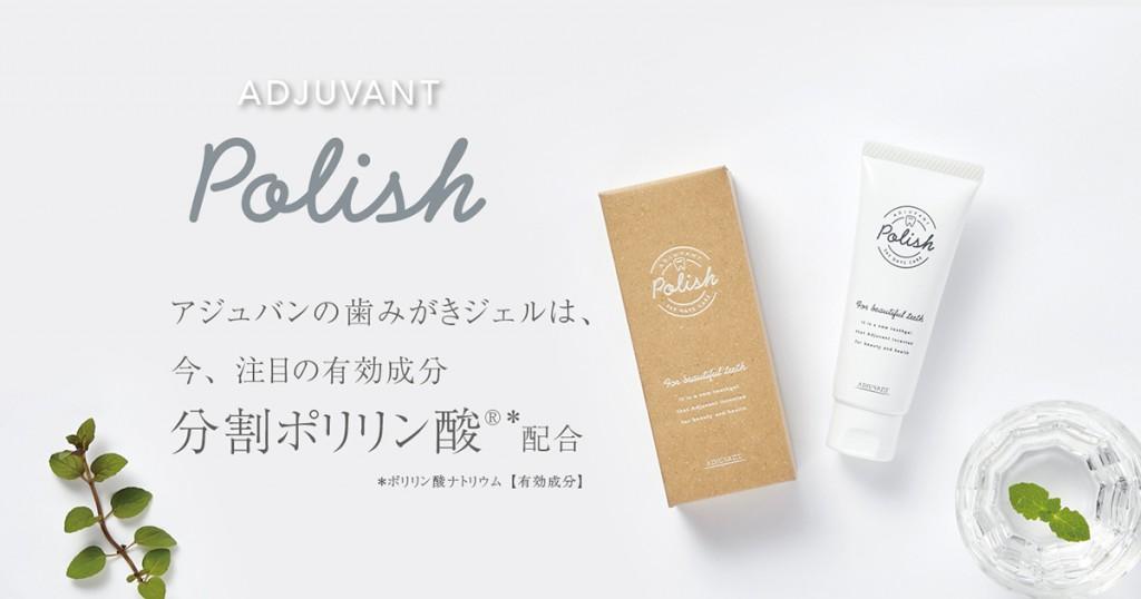 アジュバン 歯磨き粉0
