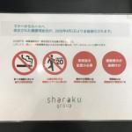 禁煙張り紙