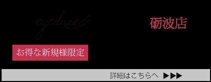 アイデュース砺波店